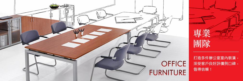 台中OA辦公家具、台中OA辦公家具工廠、新竹辦公家具、台中oa辦公家具專業規劃
